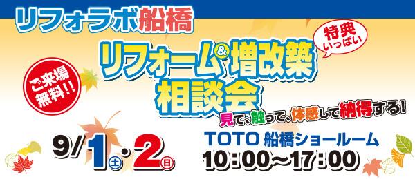 リフォラボ リフォーム&増改築 相談会@TOTO船橋ショールーム