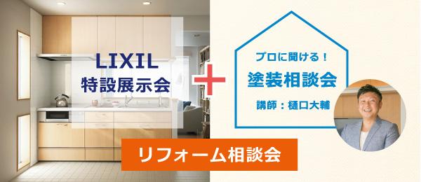 【リフォラボ船橋】3/2(土)3(日)LIXIL特設展示会&塗装・リフォーム相談会