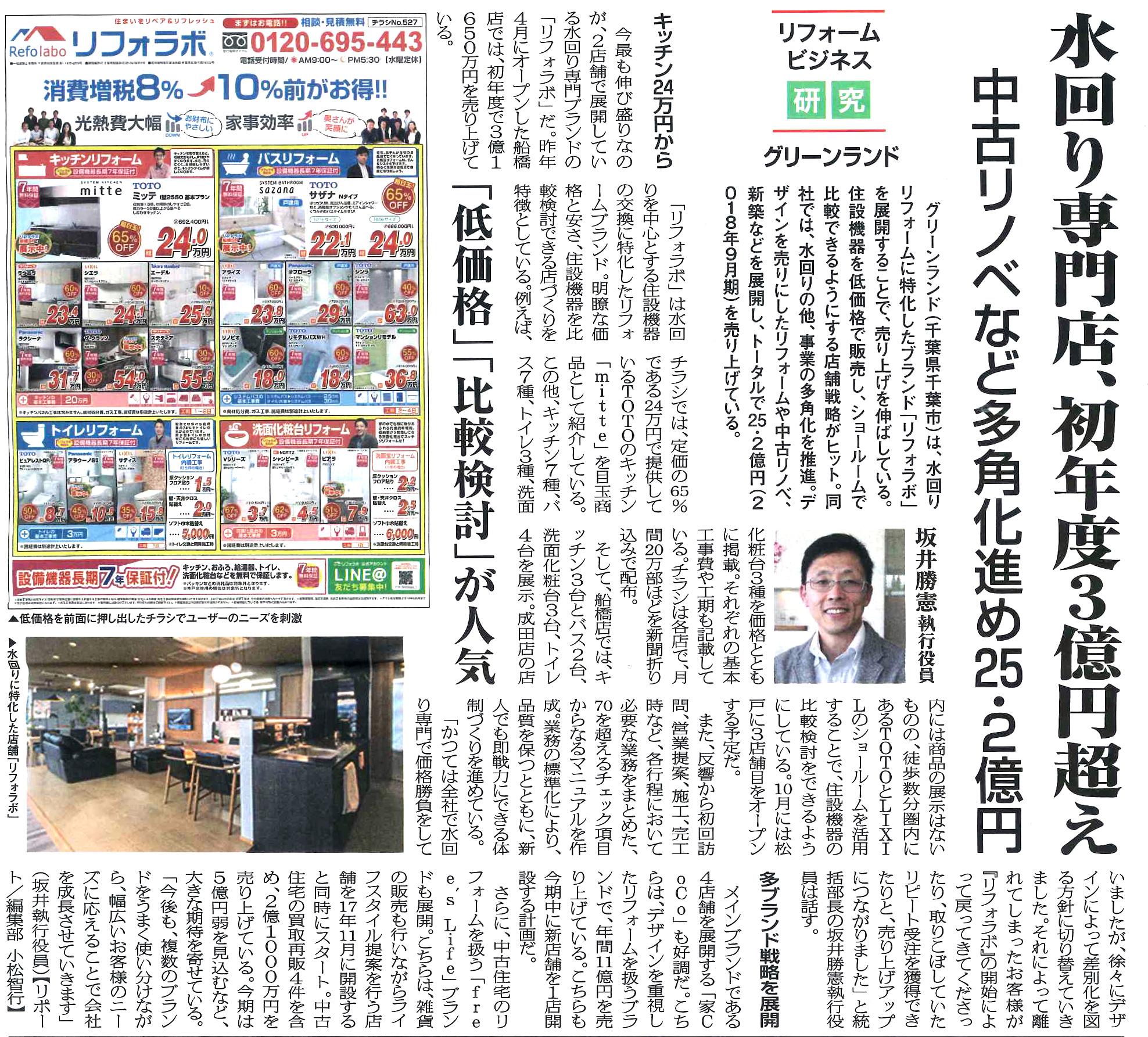 【掲載情報】リフォーム産業新聞に掲載されました